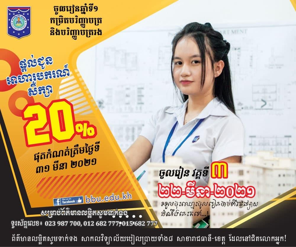 BBU Free Banner